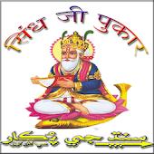 Sindhi ji Pukar old