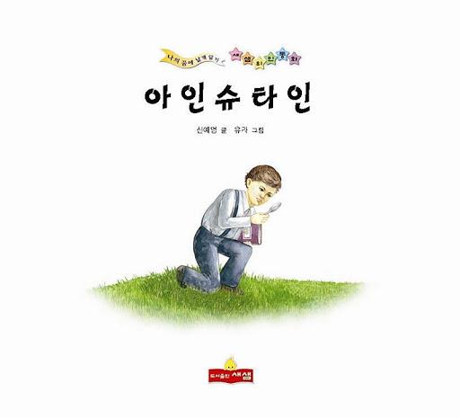 아인슈타인 위인전 - 새샘 출판사