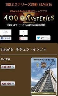 脱出ゲーム100ミステリーズ攻略 - screenshot thumbnail