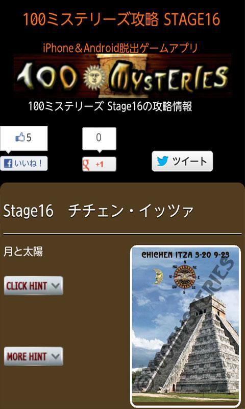 脱出ゲーム100ミステリーズ攻略 - screenshot