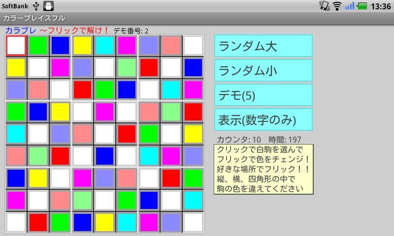 フリック!ナンプレ (カラープレイス)- screenshot