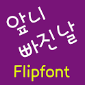 NeoFronttooth™ Korean Flipfont icon