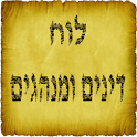 Hebrew Dinim calendar icon