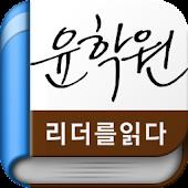 윤학원 지휘자 - 리더를 읽다 시리즈 (무료)