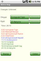Screenshot of Карта метро Харькова