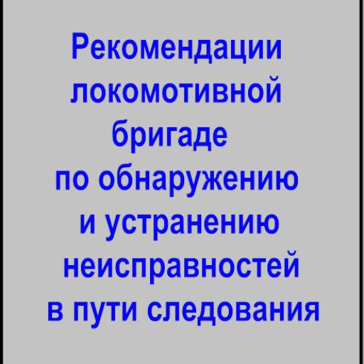 Рекомендации машинисту № 671р