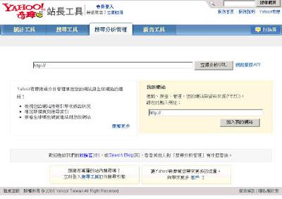 Yahoo SiteExplorer台灣版