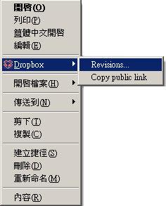 Dropbox版本控制篇-01.本機端的復原選單
