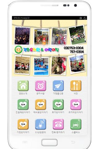 玩教育App|경희유치원,어린이집免費|APP試玩
