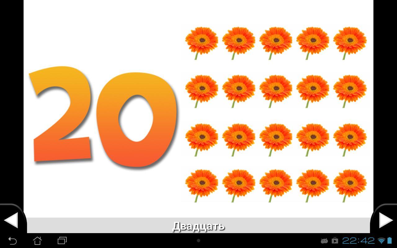 Google play 1 20 for Gartenpool 1 20