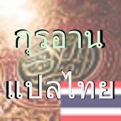 กุรอานแปลไทย (QuranTHAI)
