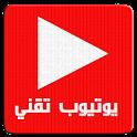 يوتيوب تقني icon