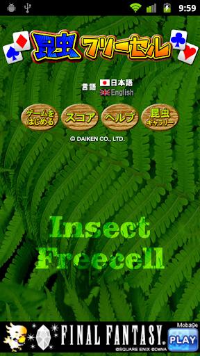 昆虫フリーセル(カブトムシ クワガタ)