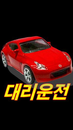 원터치 대리운전 구구 쉽고 빠른 대리운전
