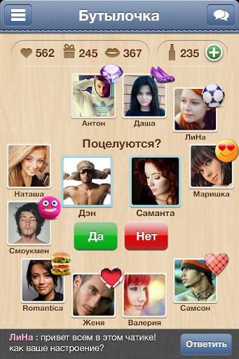 Игра Бутылочка - найди свою любовь! скачать на телефон андроид