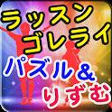 ラッスンゴレライ パズル&りずむ icon