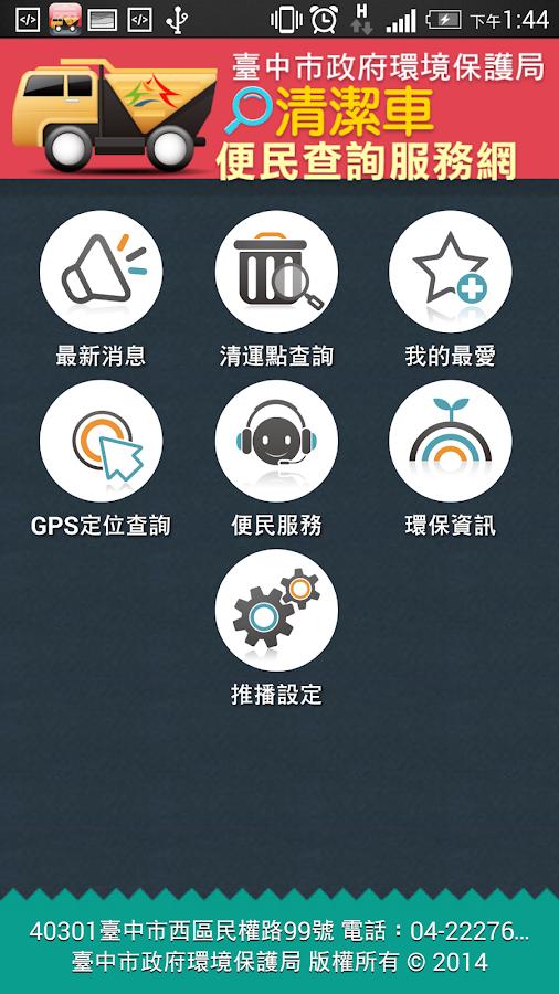 臺中市清潔車便民查詢APP - screenshot