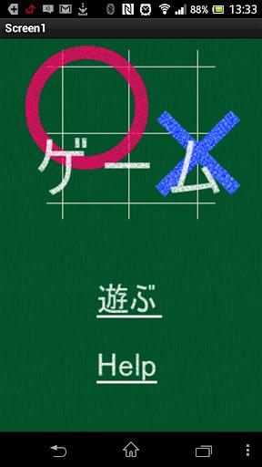 ○×ゲーム