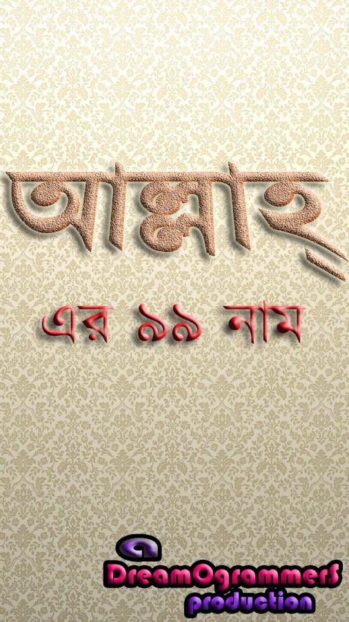 99 Names Of Allah In Hindi Pdf