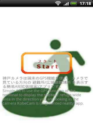 神戸カメラ 避難所版