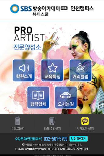 SBS방송아카데미뷰티스쿨 인천부평캠퍼스 부평미용학원
