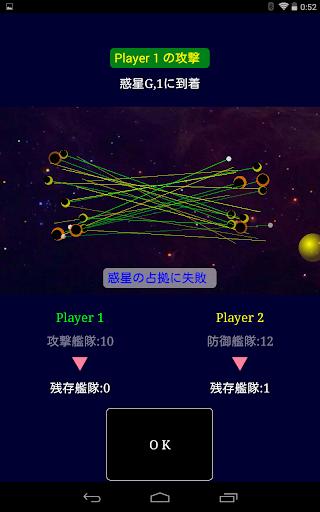 玩免費模擬APP|下載星間戦争 app不用錢|硬是要APP