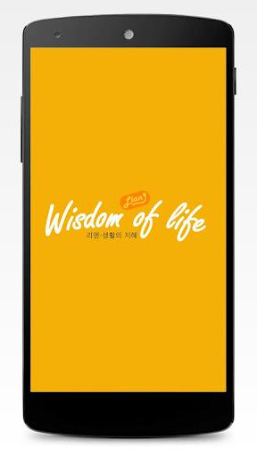 생활의 지혜-리앤