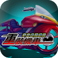 Game Speed Motor apk for kindle fire
