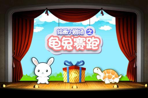 宝宝看动画片-龟兔赛跑