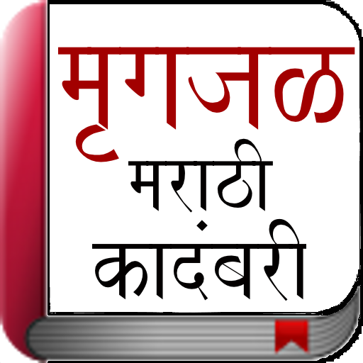 Marathi Story Book App