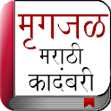 Marathi Novel - Mrigajal icon