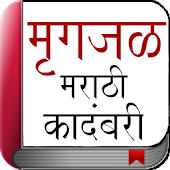 Marathi Novel - Mrigajal