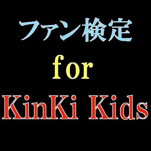 ファン検定 for KinKi Kids