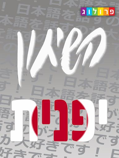 שיחון יפני-עברי פרולוג