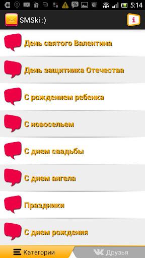 СМС поздравления от SMSki.Mobi