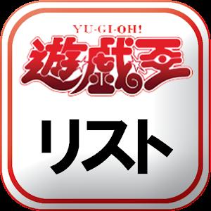 遊戯王OCG収録内容全カードリストデータベース