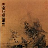 唐宋抒情詩選二(日本語版)