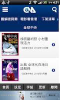 Screenshot of 一手新聞