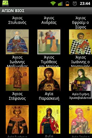 ΑΓΙΩΝ ΒΙΟΣ - screenshot