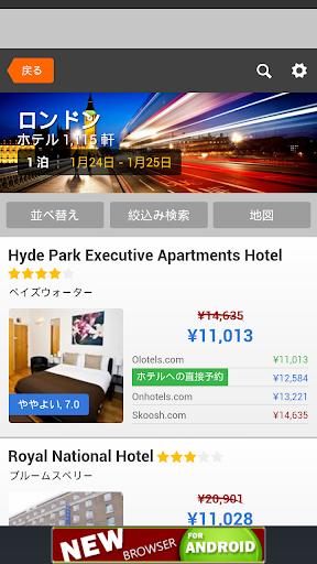 使いやすいのホテル - 最高の検索アプリ!