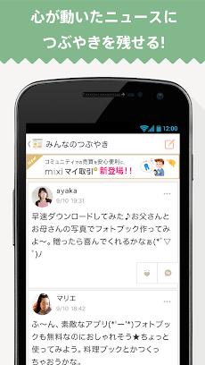 mixiニュース - みんなの意見が集まるニュースアプリのおすすめ画像4