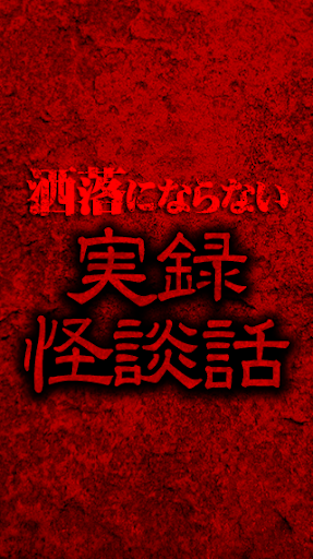 洒落にならないオカルト・怖い・実録怪談話[閲覧注意]