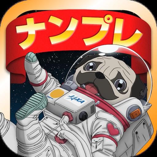 宇宙兄弟 ナンプレLv999~無料の数独、人気暇つぶしゲーム 棋類遊戲 App LOGO-硬是要APP