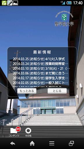 【免費教育App】聖学院大学-APP點子