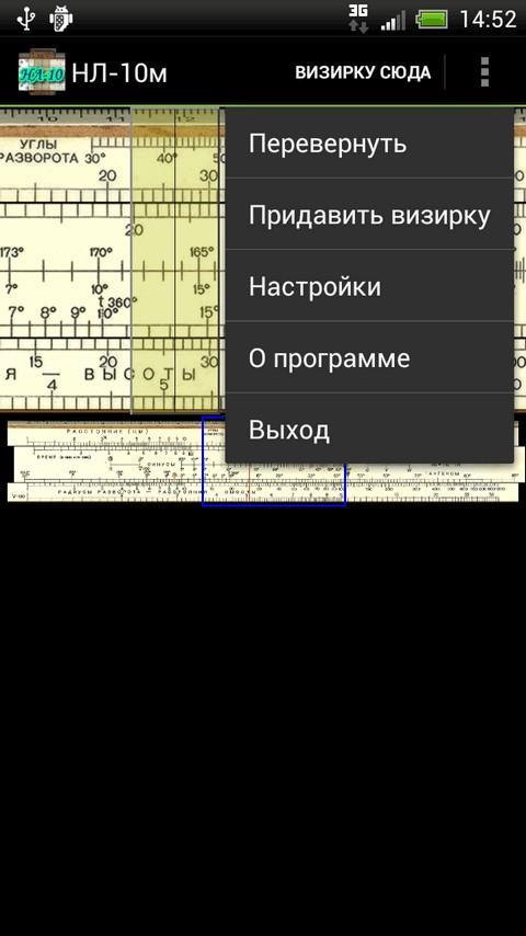 НЛ-10м- screenshot