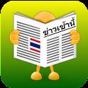 ข่าวเช้านี้ ที่ประเทศไทย icon
