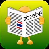 ข่าว หนังสือพิมพ์ Thai News