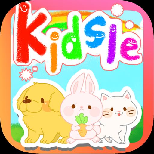 幼児/子供向け無料知育ゲーム - kidsle 教育 App LOGO-APP試玩
