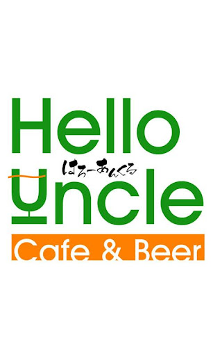 はろ~あんくる|Cafe Beer Hello Uncle