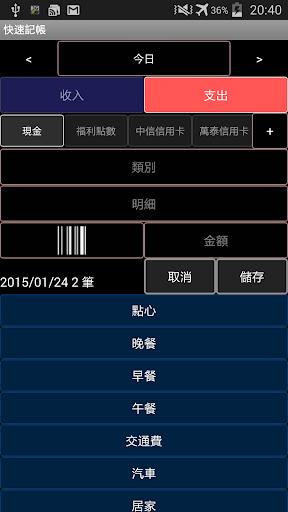 精打細算過夏天-4款記帳軟體推薦| App情報誌2.0